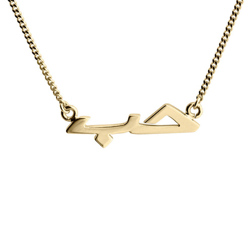 Arabic Love Gold Necklace (14-karat) solid gold. From the Kinz Kanaan Arabic Love collection.