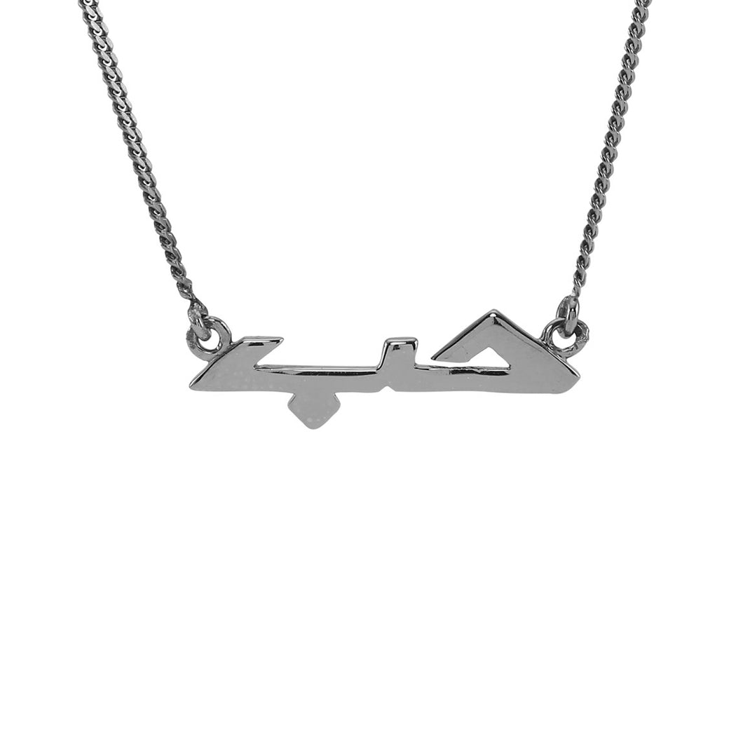 Arabic Love Black Necklace