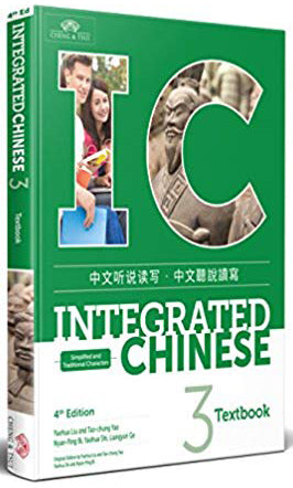 Integrated Chinese V3 Textbook 4th edition