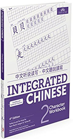 Integrated Chinese 2 Character Workbook 4th Edition