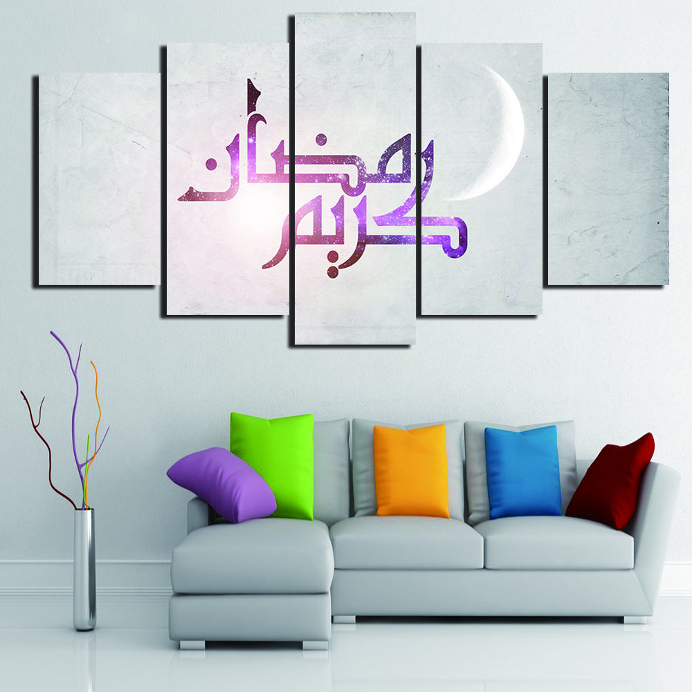 Islamic Wall Art, Muslim Wall Art, Islamic Canvas Art, Muslim Canvas Art,