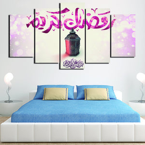 Islamic Wall Art, Islamic Canvas Art, Islamic Wall Decor, Islamic Muslim  Pink 5