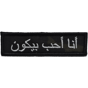 I Love Bacon in Arabic Script - 1x3.75 Patch