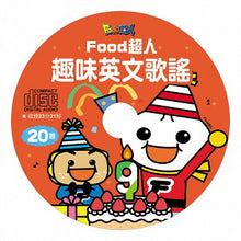Load image into Gallery viewer, 0-6歲Food超人點讀認知圖鑑 - glorias-bookstore