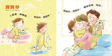 Load image into Gallery viewer, 早安晚安:給0 ~ 3歲的自理兒歌(附CD) - glorias-bookstore