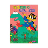 怪傑佐羅力-系列套書1(1-9集) - glorias-bookstore