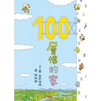 100層樓的家 - glorias-bookstore