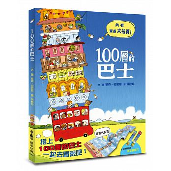 100層的巴士 - glorias-bookstore