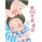 說100次我愛你 - glorias-bookstore