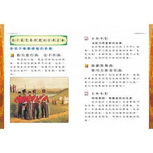 Load image into Gallery viewer, 小小音樂大師之旅(10書10CD) - glorias-bookstore
