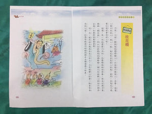 孫叔叔説鬼故事全套10冊 (免運) - glorias-bookstore