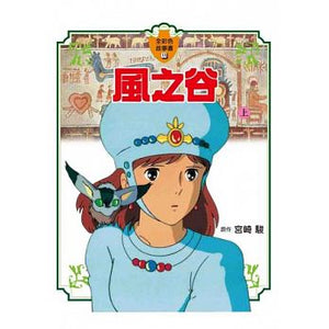 宮崎駿全彩故事書全系列 (20冊)(含運) - glorias-bookstore