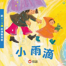 Load image into Gallery viewer, 幼幼經典圖畫書 - glorias-bookstore