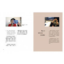 Load image into Gallery viewer, 一起讀一起玩 - Gloria's Bookstore 灣區中文繪本童書專賣