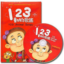 Load image into Gallery viewer, 123動物歌謠(1書1CD) - Gloria's Bookstore 灣區中文繪本童書專賣