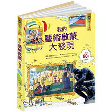 Load image into Gallery viewer, 小翻頁大發現12:我的藝術啟蒙大發 - glorias-bookstore