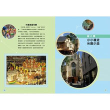 Load image into Gallery viewer, 荷蘭歷險記 - glorias-bookstore