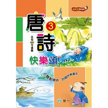 Load image into Gallery viewer, 唐詩快樂頌(三)(附1CD) - glorias-bookstore