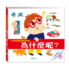 Load image into Gallery viewer, 小小孩最愛問百科書套書 - glorias-bookstore