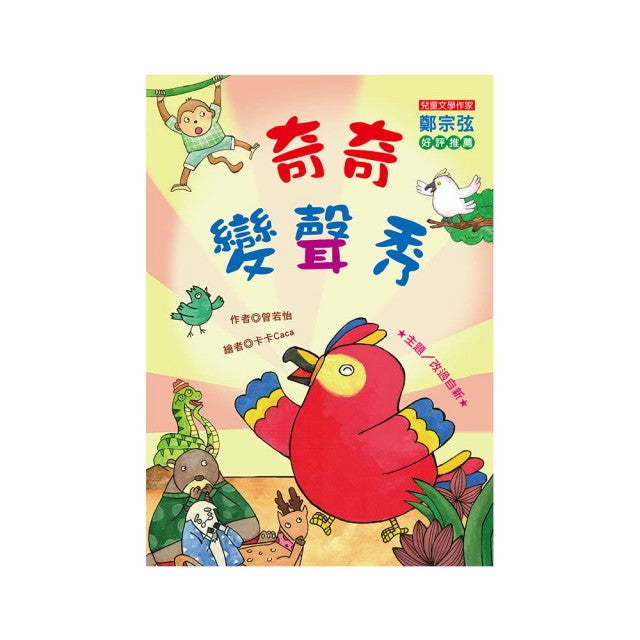 奇奇變聲秀 - glorias-bookstore