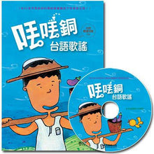 Load image into Gallery viewer, 丟丟銅台語歌謠(1書1CD) - glorias-bookstore