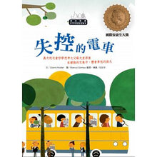 Load image into Gallery viewer, 世界名家創意繪本-失控的電車(1書1CD) - glorias-bookstore