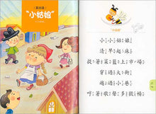 Load image into Gallery viewer, 兩隻老虎歡樂歌謠(1書1CD) - glorias-bookstore
