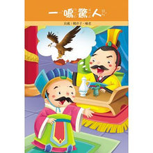 Load image into Gallery viewer, 幼兒成語故事(1書1CD)(新版) - glorias-bookstore