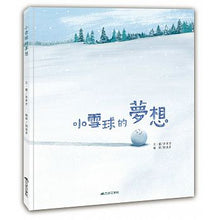 Load image into Gallery viewer, 小雪球的夢想 - glorias-bookstore