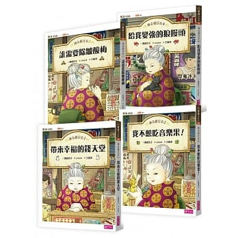 神奇柑仔店系列1~4(共四冊) - glorias-bookstore