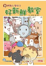 Load image into Gallery viewer, 用點心學校1-4冊套書 - glorias-bookstore