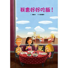 Load image into Gallery viewer, 我會好好吃飯! - glorias-bookstore