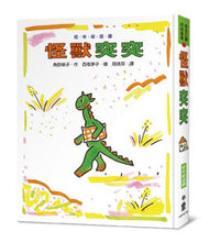 Load image into Gallery viewer, 我會自己讀故事書:怪獸突突(三版) - glorias-bookstore