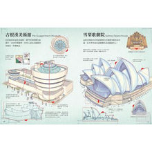 Load image into Gallery viewer, 小翻頁大發現1—我的雄偉建築大發現See Inside: Famous Buildings - glorias-bookstore