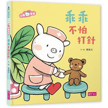 Load image into Gallery viewer, 小豬乖乖:乖乖不怕打針 - glorias-bookstore