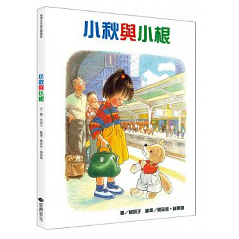 小秋與小根 - glorias-bookstore