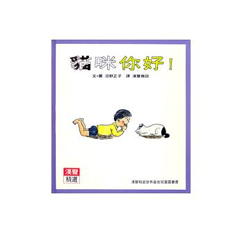 貓咪! 您好! - glorias-bookstore