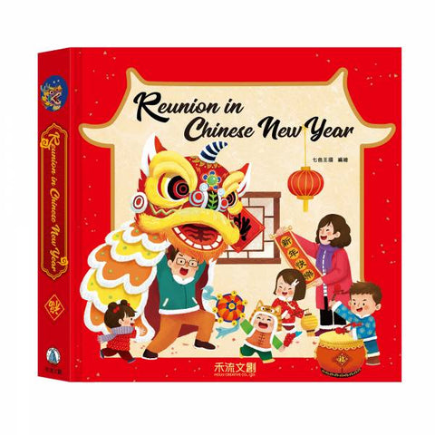 歡樂過新年-英文版 Reunion in Chinese New Year