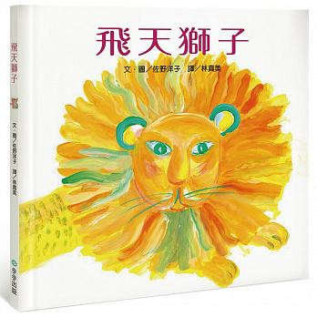 飛天獅子 - glorias-bookstore