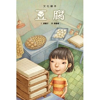 豆腐 - glorias-bookstore