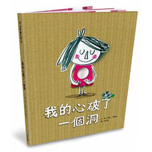Load image into Gallery viewer, 我的心破了一個洞 - glorias-bookstore