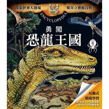 Load image into Gallery viewer, 驚奇立體酷百科  (8本立體書) - glorias-bookstore