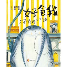 Load image into Gallery viewer, 好餓好餓好餓 - glorias-bookstore