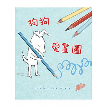 狗狗愛畫圖 - glorias-bookstore