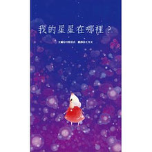 Load image into Gallery viewer, 我的星星在哪裡? - glorias-bookstore