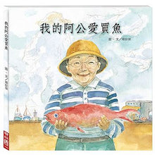 Load image into Gallery viewer, 我的阿公愛買魚