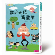 Load image into Gallery viewer, 我會自己讀2:小學生的「校園生活」橋梁書(共6冊)