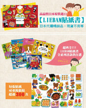 Load image into Gallery viewer, 日本Liebam 重複貼貼紙 (進階版)  食品集 - glorias-bookstore