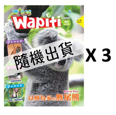 【Wapiti】Summer reading program for 3 book