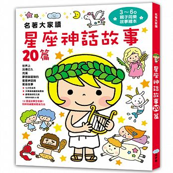 名著大家讀-星座神話故事20篇 - glorias-bookstore
